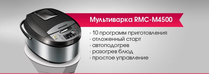 Мультиварка редмонд rmc-m4500 схема